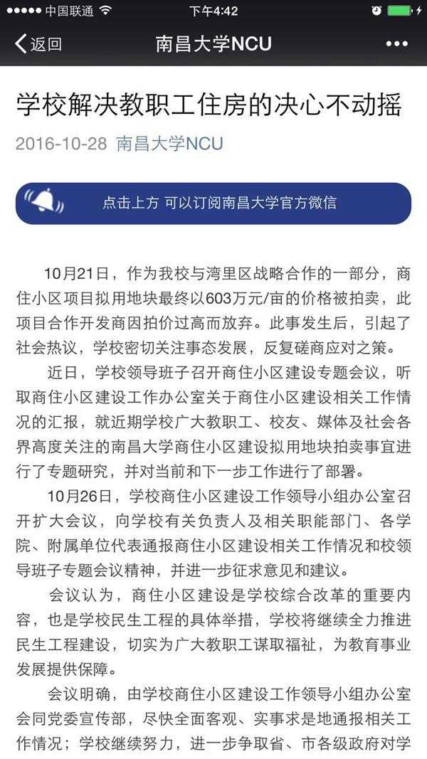 10月28日,南昌大学民间微信号颁布了《配资公司 商住社区缔造关联作业情况的传递》,并示意黉舍处理教职工住房的决计不波动。