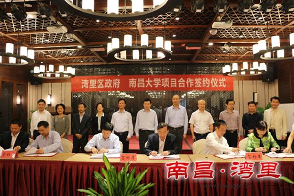 2015年10月10日,湾里区当局与南昌大乳名目协作签约典礼举办。