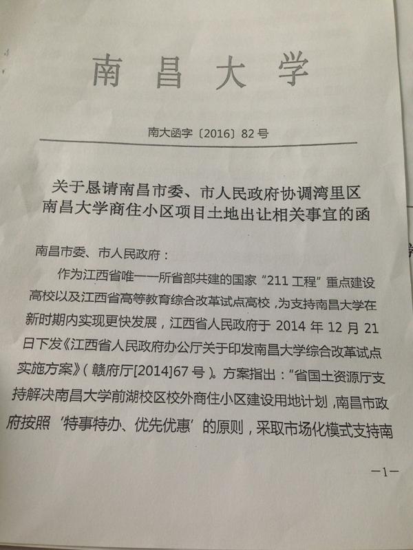 8月19日,南昌大学恳请南昌市委、市当局调和南昌大学商住社区名目地盘出让关联事件的信件。