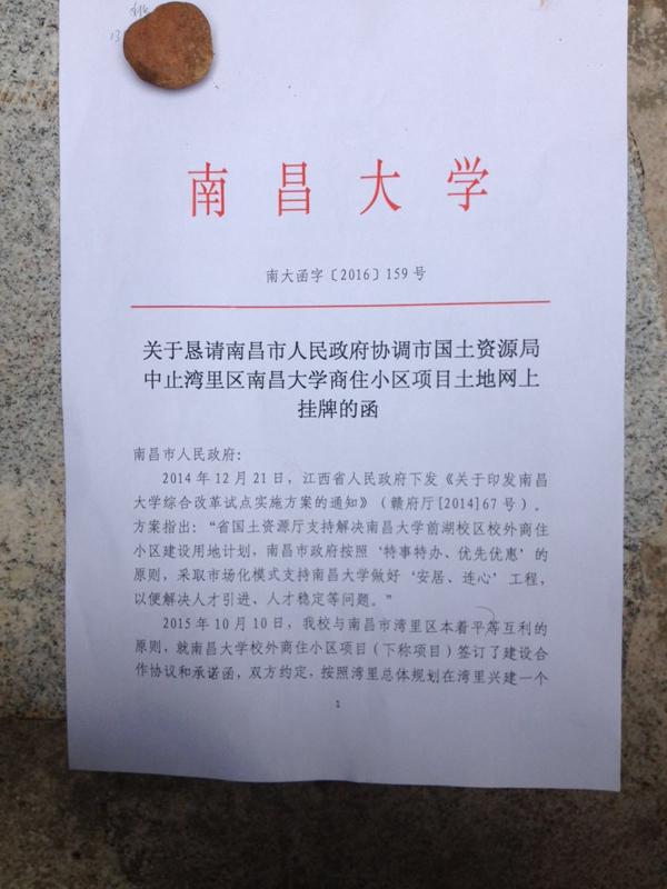 10月13日,南昌大学恳请南昌市公民政府调和市疆土资本局中断地盘网上拍卖的信件。