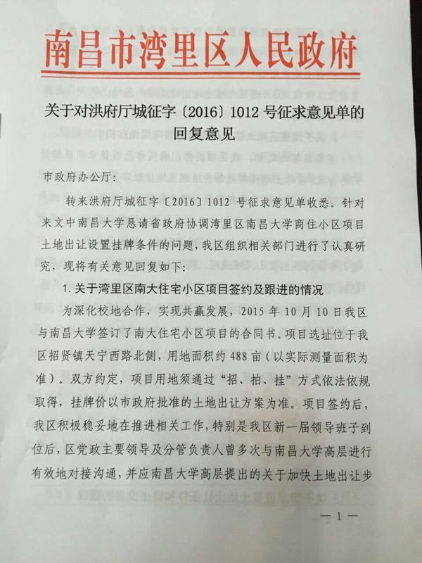 10月14日,湾里区公民政府向南昌市当局工作厅答复了南昌大学商住社区名目地盘出让配置挂牌前提的成绩的定见。