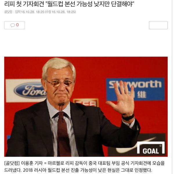【图】韩媒:里皮执教难获恒大战绩 球迷讽出线