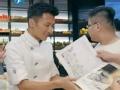 《十二道锋味第三季片花》第八期 霆锋被谢贤大曝年少趣事 获赠天才少年画家画册