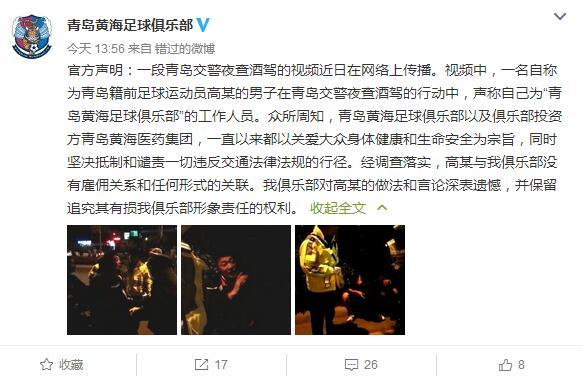 酒驾男自称黄海球员 黄海官圆否定:无雇佣干系-搜狐体育