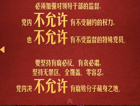 来源:新华网数据新闻部、学习进行时工作室、指尖上的中国工作室