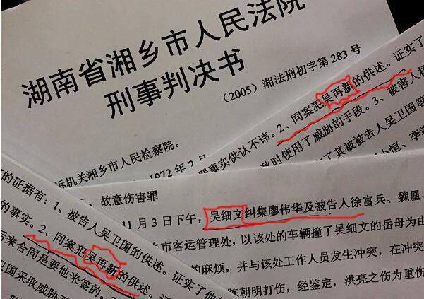 """(吴再新曾利用职务之便非法采矿留下的""""罪证"""")"""