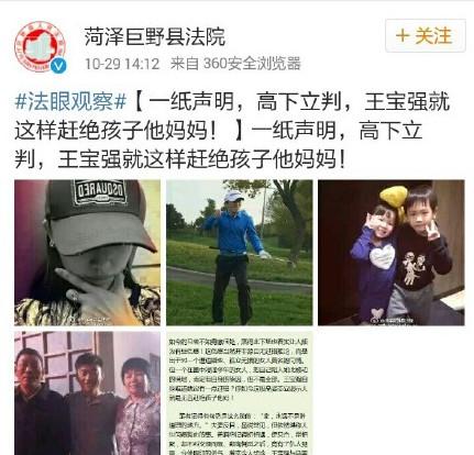 菏泽巨野县法院微博截图