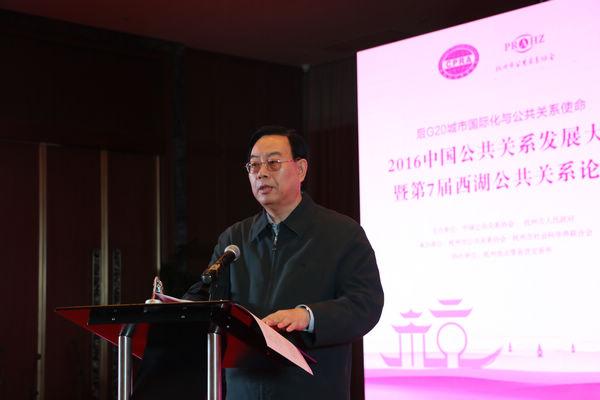 杭州市政协主席、杭州市公共关系协会名誉会长叶明致欢迎辞