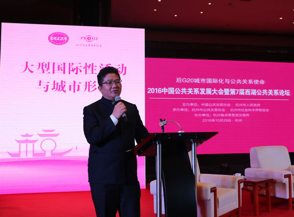 中国公共关系协会常务副会长兼秘书长王大平致闭幕辞