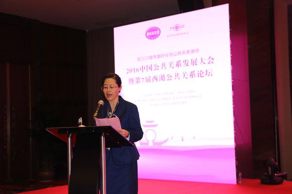 杭州市人民政府副市长陈红英主持开幕式