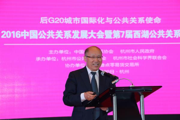 新华社原副社长兼常务副总编辑、杭州市公共关系协会顾问马胜荣在演讲中