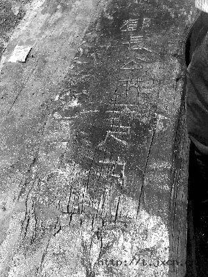 资料图:考古人员在椁底板发现了很多字迹和符号。