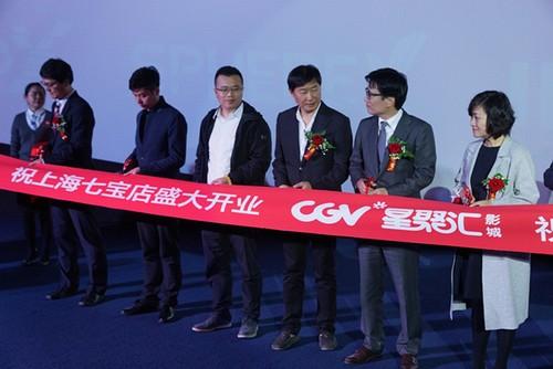 CGV星聚汇影城(上海七宝店)开业