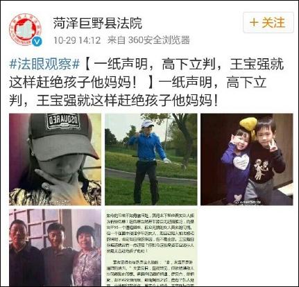 帖子发出后引发网友的激烈争议,网友截图并大量转发,随后巨野县法院官微删除相关微博。