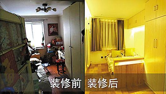 《暖暖的新家》改造普通民居