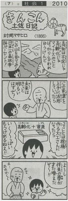 从安倍到普京 日媒讽刺漫画谁都不放过