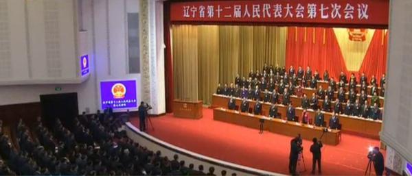 辽宁省第十二届人民代表大会第七次会议11月1日在沈阳隆重召开。
