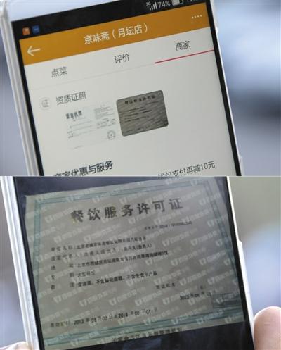 """上图:外卖平台上一家名为""""京味斋(月坛店)""""的商家资质界面;下图:这家店铺公示的餐饮服务许可证已于今年8月1日过期。 本版图片/据新华社"""
