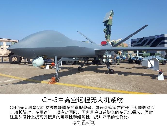 """除了歼-20 航展上还有哪些""""中国造""""?(组图)"""