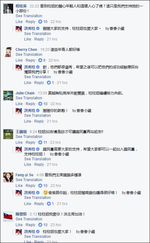 洪秀柱访问大陆:参观北京中关村青创基地 儿化音标准被赞厉害