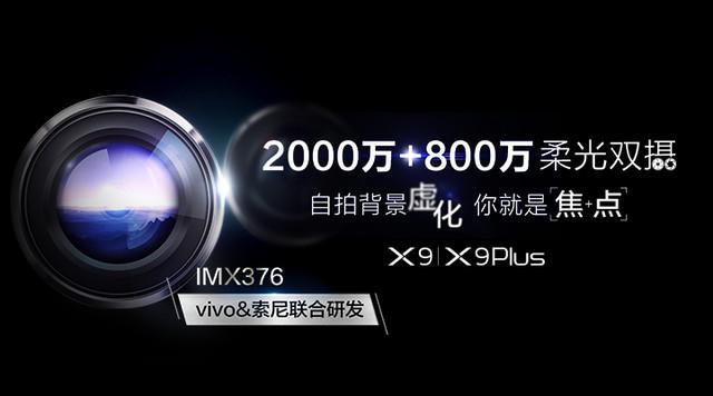 vivo索尼联合研发 X9搭载2000万最强前置