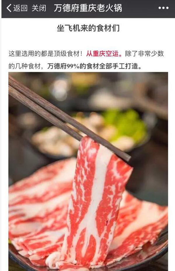 该火锅店在其微信公众号上宣称使用顶级食材。