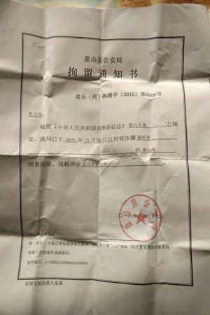 新京报快讯(记者王煜)因涉嫌强奸同村一名未成年少女,河北沧州盐山县农民李九海10月26日被羁押至当地看守所。但时隔4天后,李九海突然身亡,且至今无明确死亡原因。今日(11月2日)下午,盐山县看守所回复新京报称,目前事件仍在调查中。