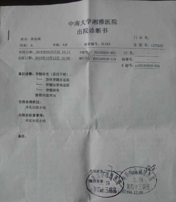 中南大学湘雅医院出院诊断书 校方供图