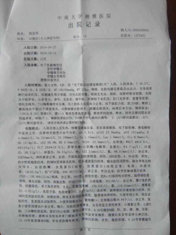 中南大学湘雅医院出院记录 校方供图