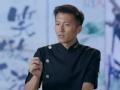 《十二道锋味第三季片花》抢先看 吴君如果酱签名被黑 霆锋遭客人质疑技术