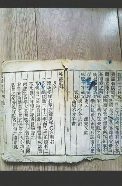 长这样老祖宗的英语书从外观和内容上推断这应该是属于清朝的书。专家认为,如果是善本,那么这本书就具有科学研究价值