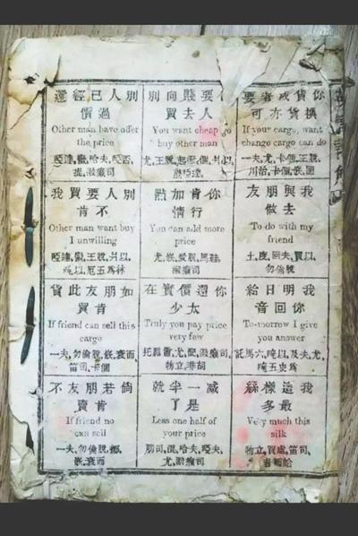 老祖宗的英语书这样读在书中,画了12个小格子,每个格子里都是一句英语,最上面是汉语句式,中间为英语句式,最下面是汉语注音,这些注音都是用汉字代替音标。