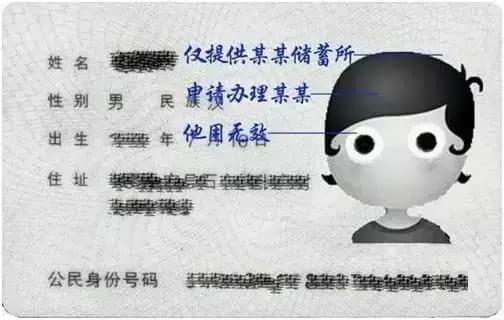 身份证复印件一定要加签注,否则可能吃大亏!
