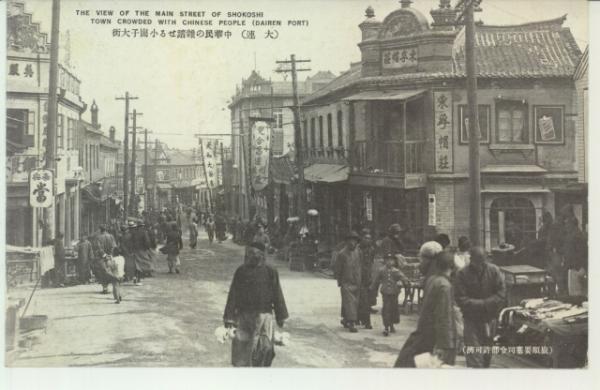 东关街旧影。大连市民嵇先生供图