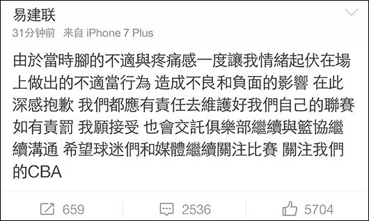 此前,周琦、王哲林等人不满篮协需要必需穿CBA资助商李宁鞋的规则诱讲话论战议。