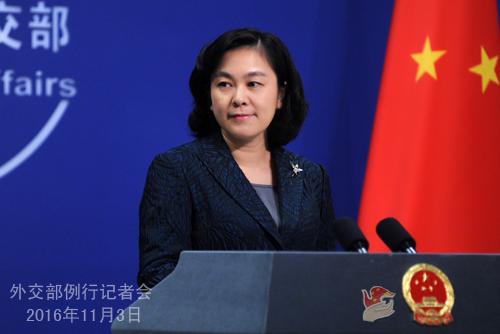 2016年11月3日外交部发言人华春莹主持例行记者会