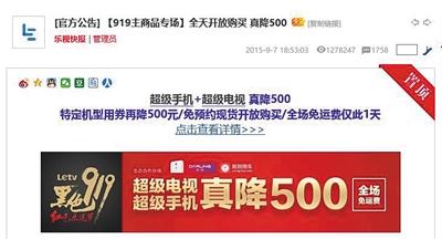"""乐视客岁""""彩色919白色乐迷节""""收集促销流动宣扬网页。乐视商城网站截图"""