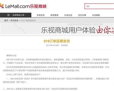 """""""彩色919白色乐迷节""""收集促销流动后,乐视回应延期发货等成绩。乐视商城网站截图"""