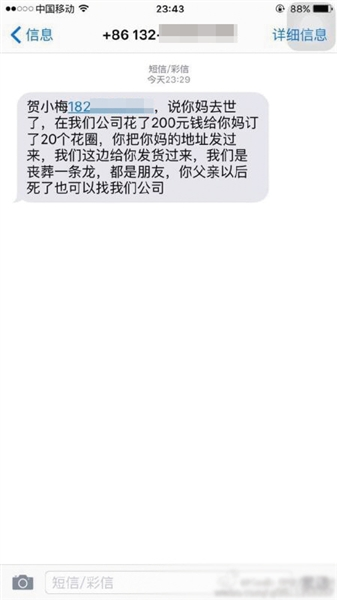催收者给当事人发的威胁短信。手机截图