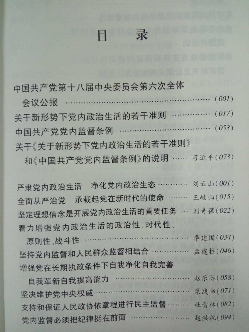 重磅 | 15名党和国家领导人为一本书组成豪华编写组