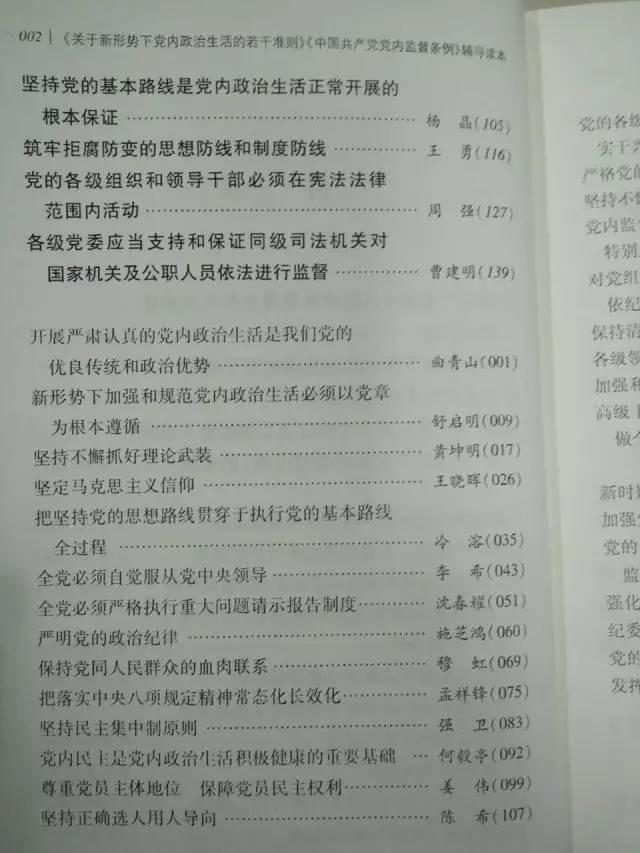 """此次的""""部长本""""中延续惯例,也出现了两名时任地方官员的名字,分别为辽宁省委书记李希和曾任江西省委书记的强卫。"""