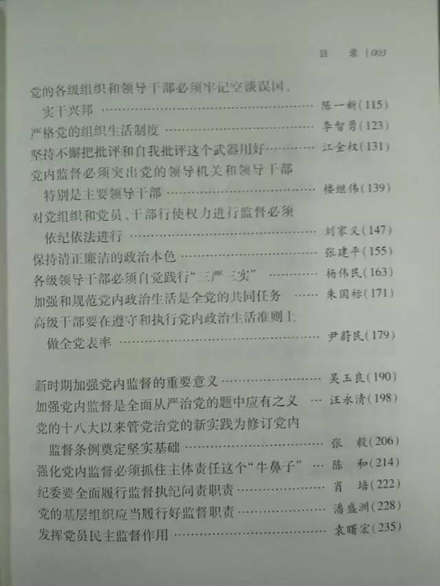 """张振明透露,此次""""部长本""""起印一百万册,后面还会根据需要加印。此次人民出版社出版的六中全会系列资料还包括六中全会的公报单行本、六中全会文件汇编(包括公报、准则、条例、《关于<关于新形势下党内政治生活的若干准则>和<中国共产党党内监督条例>的说明》、《人民日报》社论)、以及4个版本的全会文件。"""