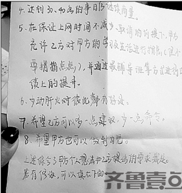 """为了玩手机,济南一初中娃写两次状子""""起诉""""父母"""