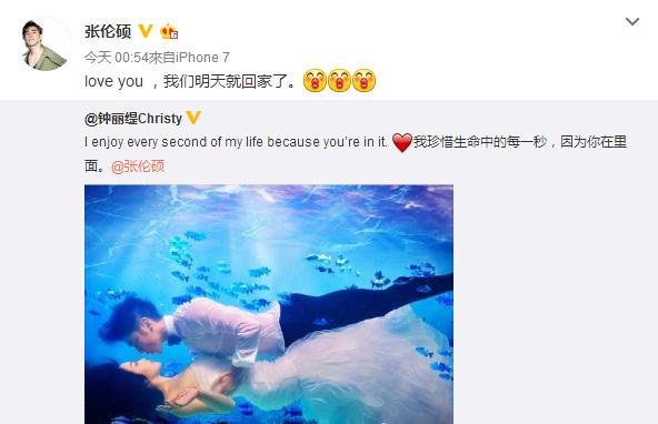 张伦硕微博截图