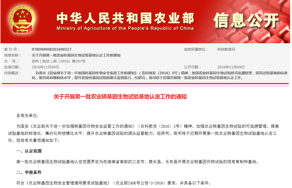 农业部网站截图