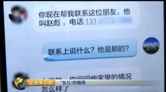留学生家长请注意:孩子QQ视频借钱千万别轻信