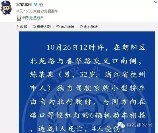 """北京市公安局通过官方微博""""平安北京""""发布北苑路车祸情况。 微博截图"""