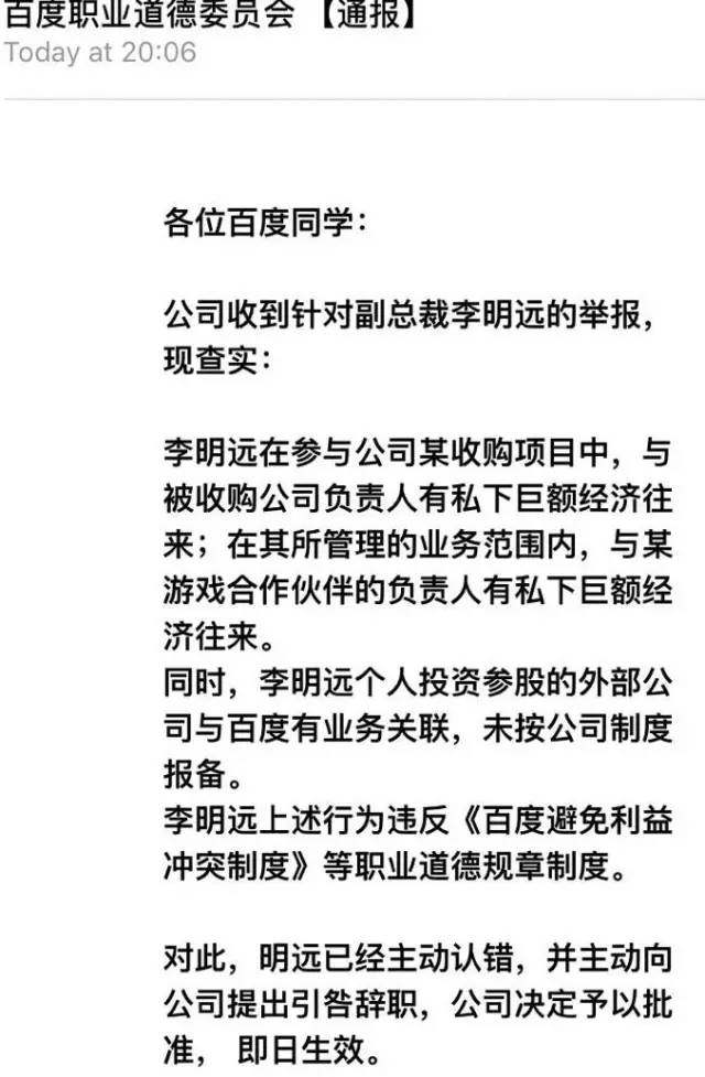 深扒百度最年轻副总裁李明远辞职内幕 经济问题有多严重?
