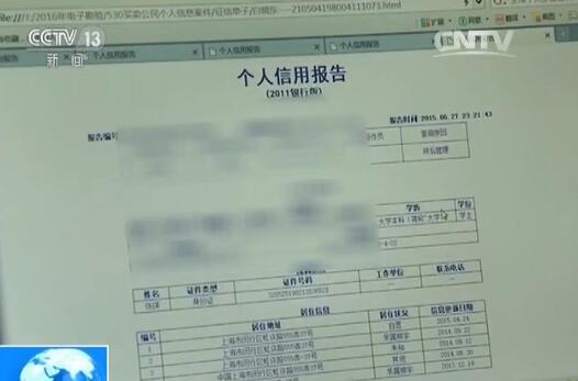 嫌疑人邓海电脑中查出的个人征信报告。