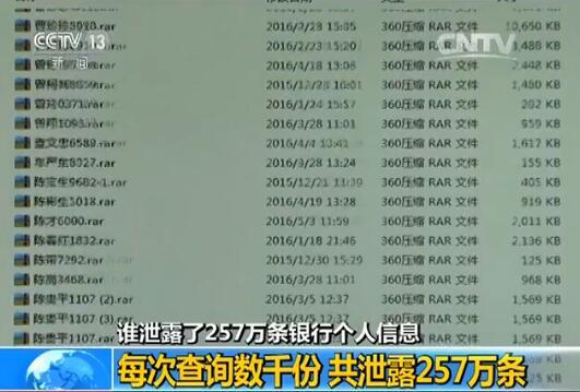 从戴友明、宗百岁等人的电脑和邮箱里,警方共查获个人银行征信报告以及账户余额等信息257万条。